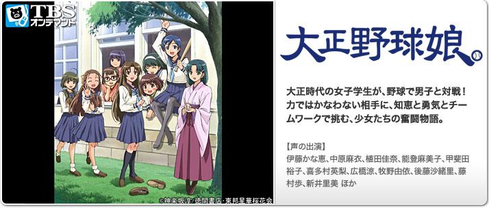 アニメ「大正野球娘。」