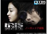 IRIS−アイリス−(ノーカット字幕版)