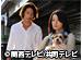 関西テレビ おんでま「ギルティ 悪魔と契約した女 #1」