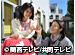 関西テレビ おんでま「ギルティ 悪魔と契約した女 #2」