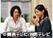 関西テレビ おんでま「ギルティ 悪魔と契約した女 #3」