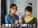 関西テレビ おんでま「ギルティ 悪魔と契約した女 #4」