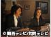 関西テレビ おんでま「ギルティ 悪魔と契約した女 #6」