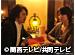関西テレビ おんでま「ギルティ 悪魔と契約した女 #7」