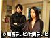 関西テレビ おんでま「ギルティ 悪魔と契約した女 #8」