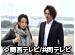 関西テレビ おんでま「ギルティ 悪魔と契約した女 #9」