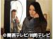 関西テレビ おんでま「ギルティ 悪魔と契約した女 #10」
