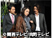 関西テレビ おんでま「ギルティ 悪魔と契約した女 #11」