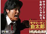 テレ朝動画「サラリーマン金太郎&サラリーマン金太郎2」 30daysパック