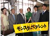 関西テレビ おんでま「モンスターペアレント」