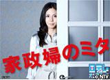 「家政婦のミタ」 30daysパック