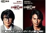特命係長 只野仁 ファイナル(2012年1月6日・7日放送)