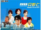 特命係長 只野仁 (2003年7月〜9月放送)