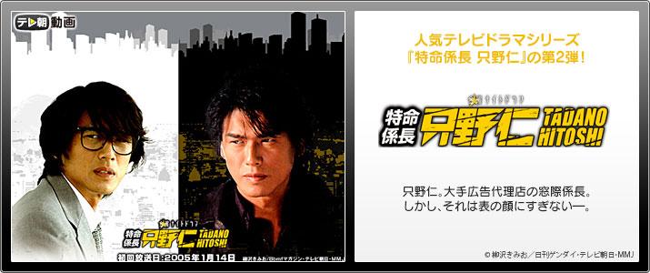特命係長 只野仁(2005年1月〜3月放送)