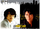 特命係長 只野仁 (2005年1月〜3月放送)