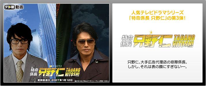 特命係長 只野仁(2007年1月〜3月放送)