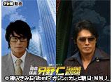 特命係長 只野仁 (2007年1月〜3月放送)