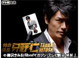 特命係長 只野仁 (2009年1月〜3月放送)