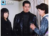 TBSオンデマンド「ケータイ刑事 銭形愛 #20」