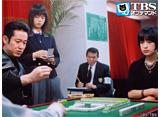 TBSオンデマンド「ケータイ刑事 銭形愛 #24」