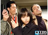 TBSオンデマンド「ケータイ刑事 銭形舞 #13」