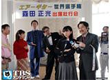 TBSオンデマンド「ケータイ刑事 銭形雷 ファーストシリーズ #12」