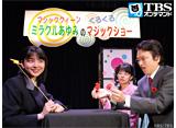 TBSオンデマンド「ケータイ刑事 銭形雷 ファーストシリーズ #20」