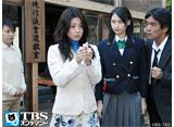 TBSオンデマンド「ケータイ刑事 銭形海 サードシリーズ #1」