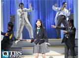 TBSオンデマンド「ケータイ刑事 銭形海 サードシリーズ #10」