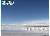 TBSオンデマンド「地球絶景紀行 ウユニ塩湖(ボリビア)」