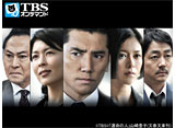 TBSオンデマンド「運命の人」 30daysパック