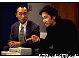 古畑任三郎(第2シリーズ)