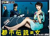 都市伝説の女(2012年)