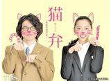 TBSオンデマンド「猫弁〜死体の身代金〜」