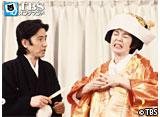 TBSオンデマンド「カミさんの悪口」 30daysパック
