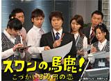 カンテレドーガ「スワンの馬鹿!〜こづかい3万円の恋〜」 30daysパック