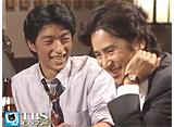 TBSオンデマンド「カミさんの悪口2 #2」