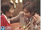 TBSオンデマンド「カミさんの悪口2 #6」