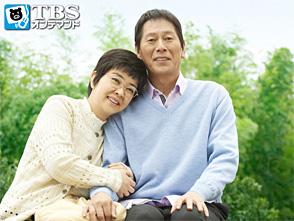 TBSオンデマンド「橋田壽賀子ドラマスペシャル『妻が夫をおくるとき』」