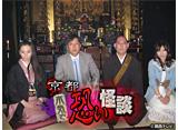 関西テレビ おんでま「京都 本気で恐い怪談 〜第一夜〜」