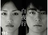 TBSオンデマンド「白夜行」 30daysパック