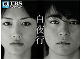 TBSオンデマンド「白夜行」