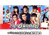テレビ東京オンデマンド「ウレロ☆未完成少女 #1〜#6」 14daysパック