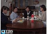 TBSオンデマンド「愛はどうだ #1」