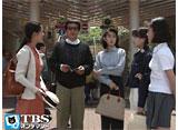 TBSオンデマンド「愛はどうだ #8」