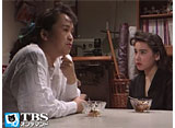 TBSオンデマンド「愛はどうだ #10」