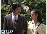 TBSオンデマンド「愛はどうだ #11」