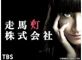 TBSオンデマンド「走馬灯株式会社」 30daysパック
