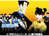 好好!キョンシーガール 東京電視台戦記