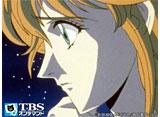 TBSオンデマンド「魔術士オーフェン #10」